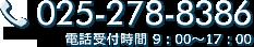 025-278-8386 電話受付時間 9:00~17:00