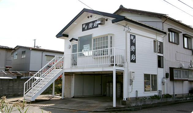 麺屋 衝動 店舗改修工事